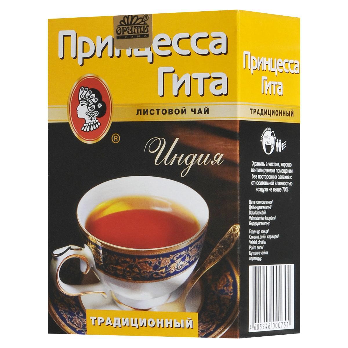 Принцесса Гита Традиционный черный листовой чай, 100 г зита и гита