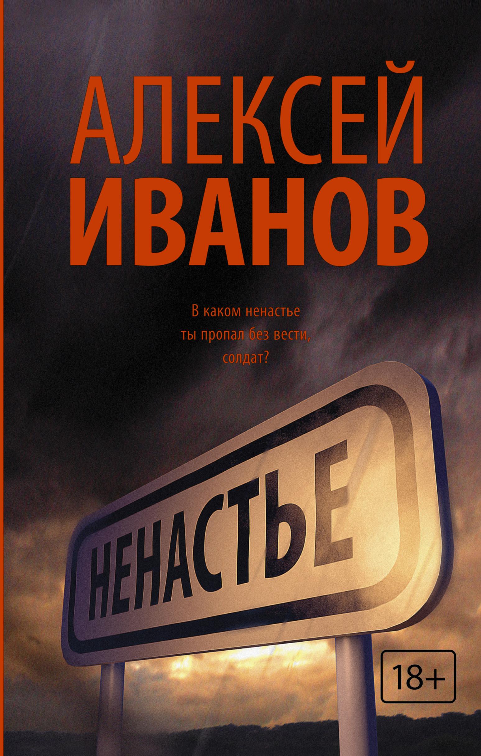 Алексей Иванов Ненастье