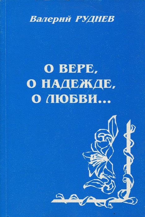 В. Руднев О вере, о надежде, о любви…