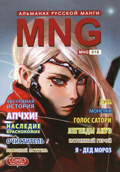 MNG. Альманах русской манги. Выпуск 10