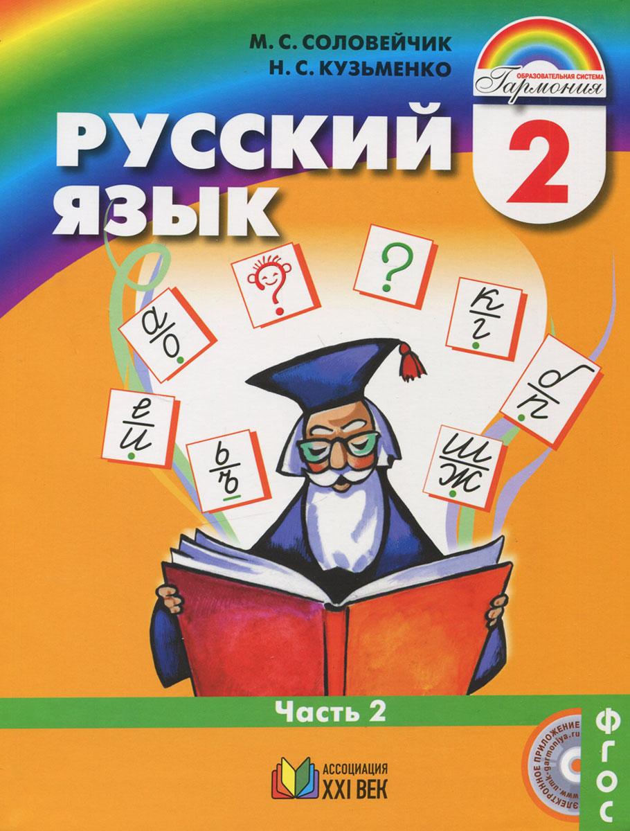 М. С. Соловейчик, Н. С. Кузьменко Русский язык. 2 класс. Учебник. В 2 частях. Часть 2