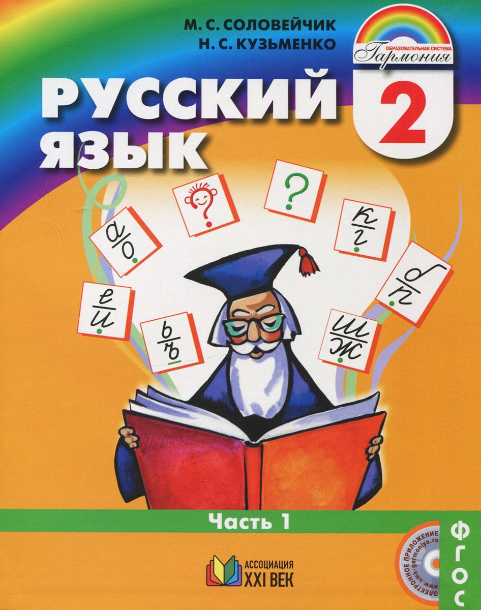 М. С. Соловейчик, Н. С. Кузьменко Русский язык. 2 класс. Учебник. В 2 частях. Часть 1