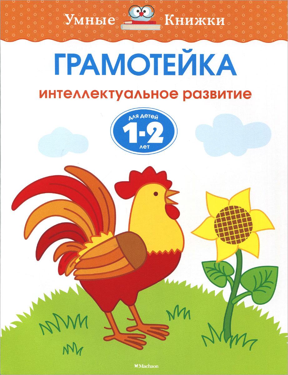 О. Н. Земцова Грамотейка. Интеллектуальное развитие детей 1-2 лет