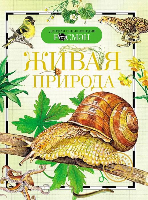 Е. В. Вологдина, Н. Н. Малофеева, И. В. Травина Живая природа