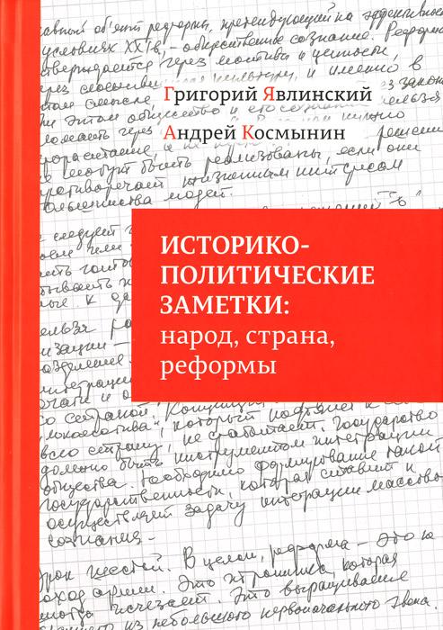 Григорий Явлинский, Андрей Космынин Историко-политические заметки. Народ, страна, реформы