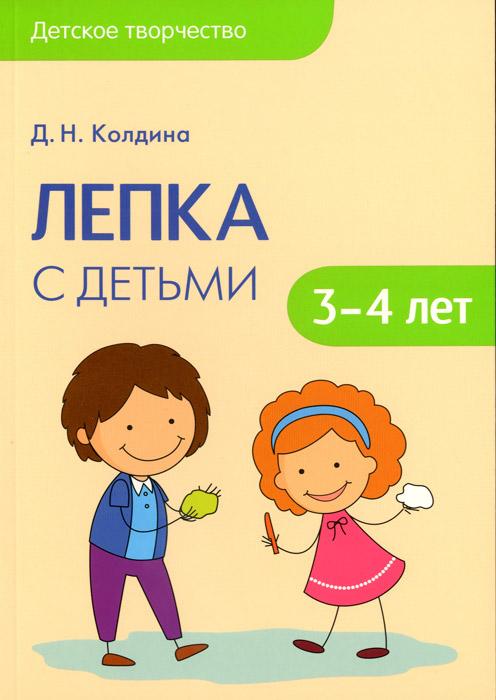 Д. Н. Колдина Лепка с детьми 3-4 лет. Сценарии занятий