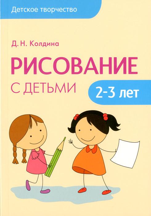 Д. Н. Колдина Рисование с детьми 2-3 лет