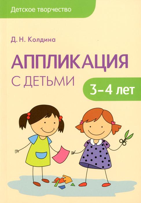 Д. Н. Колдина Аппликация с детьми 3-4 лет. Сценарии занятий