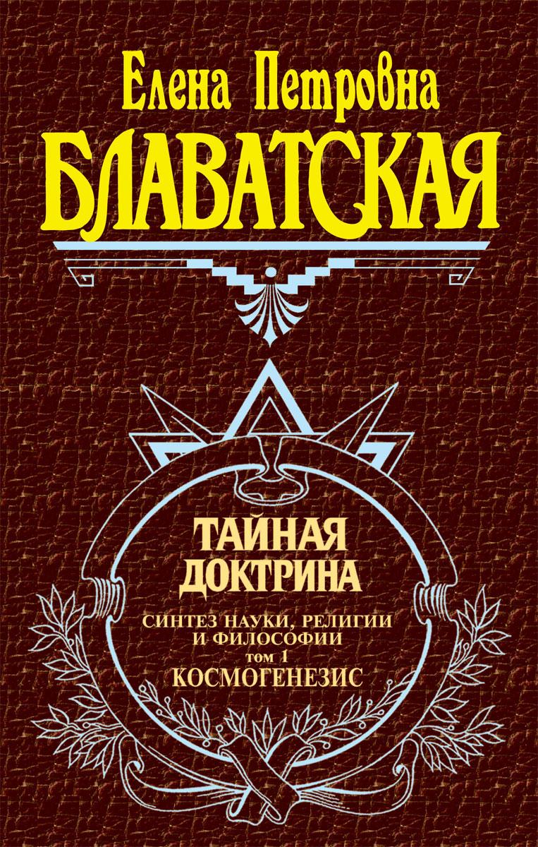 Елена Петровна Блаватская Тайная доктрина. Том 1