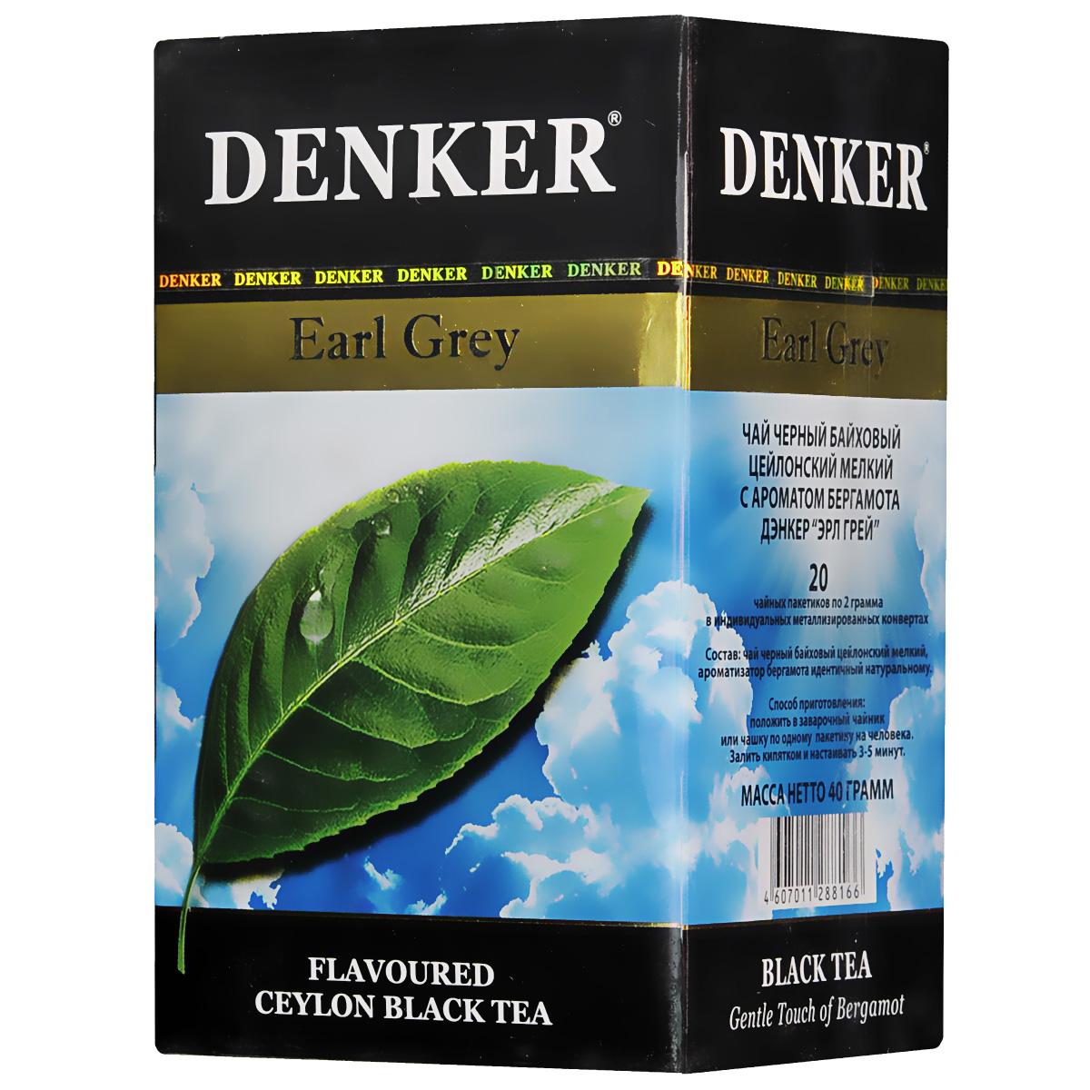 Denker Earl Greyчерный ароматизированный чай в пакетиках 20 шт Denker