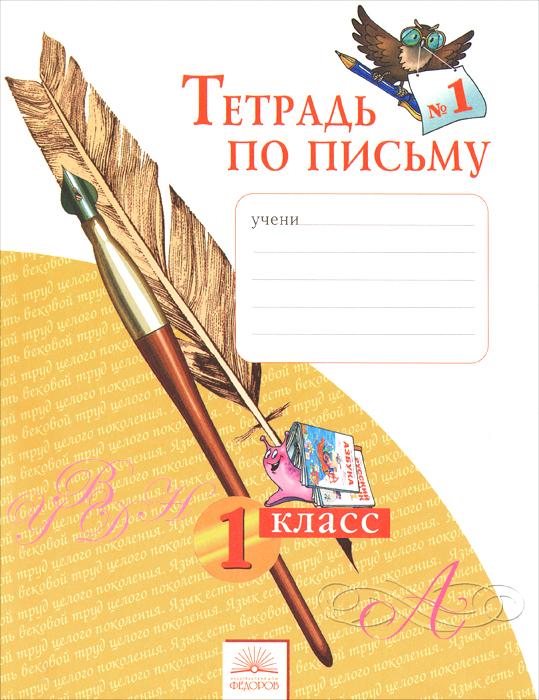 Н. В. Нечаева, Н. К. Булычёва Тетрадь по письму №1. 1 класс