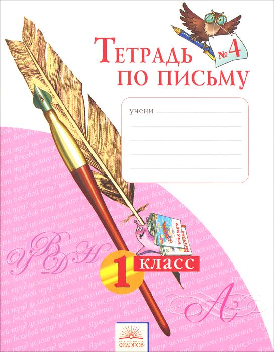 Н. В. Нечаева, Н. К. Булычёва Тетрадь по письму №4. 1 класс
