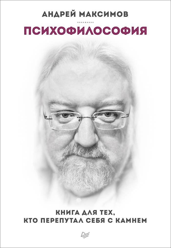 Андрей Максимов Психофилософия. Книга для тех, кто перепутал себя с камнем