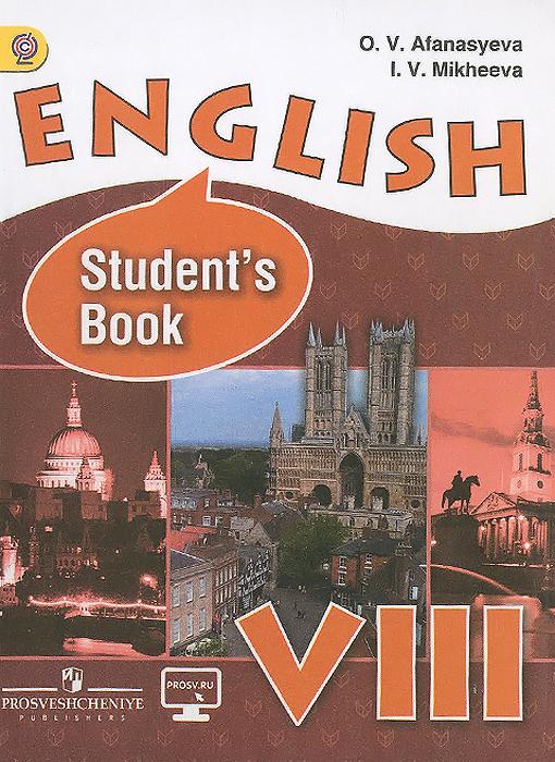О. В. Афанасьева, И. В. Михеева English 8: Student's Book / Английский язык. 8 класс. Учебник