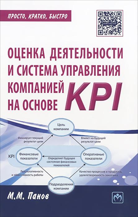 М. М. Панов Оценка деятельности и система управления компанией на основе KPI м м панов оценка деятельности и система управления компанией на основе kpi