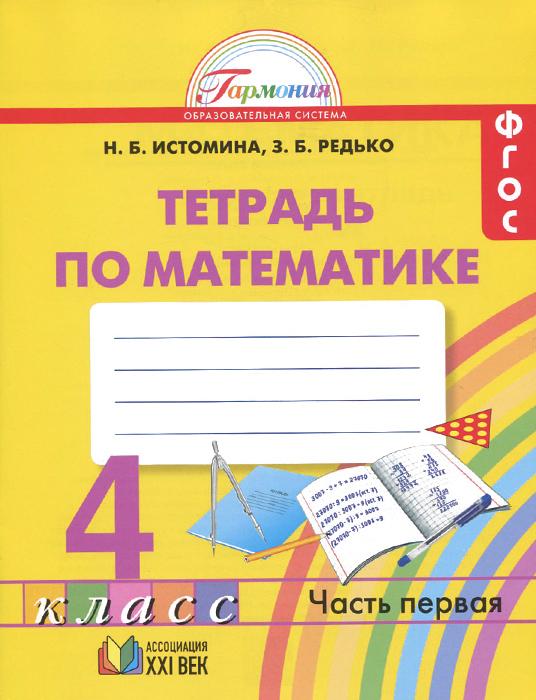 Н. Б. Истомина, З. Б. Редько Математика. 4 класс. Рабочая тетрадь. В 2 частях. Часть 1 цены