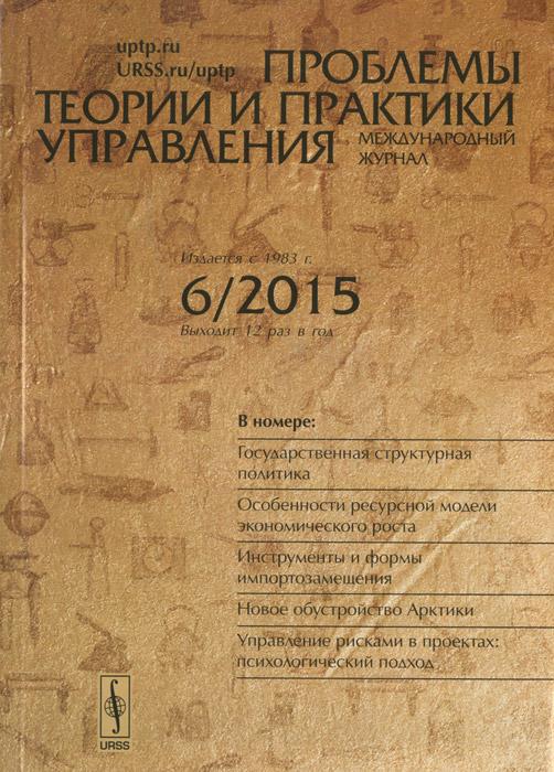 Проблемы теории и практики управления, №6, 2015
