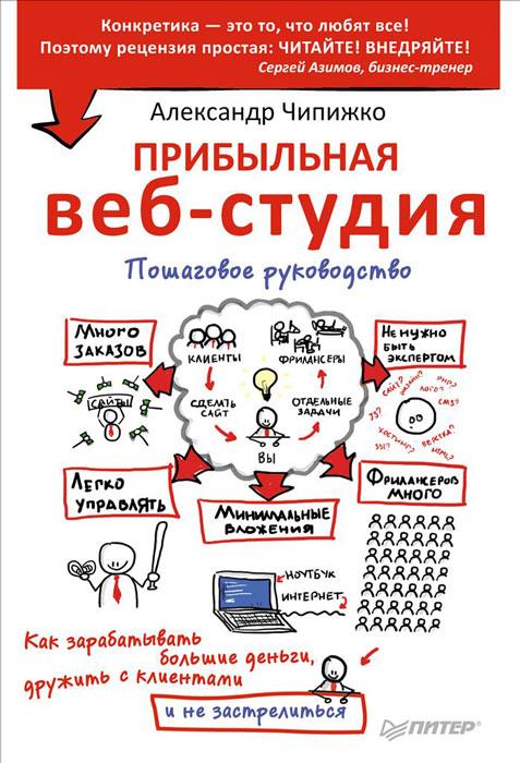 Прибыльная веб-студия. Пошаговое руководство Александр Чипижко: бизнес-тренер...