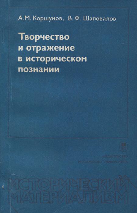 А.М. Коршунов, В.Ф. Шаповалов Творчество и отражение в историческом познании