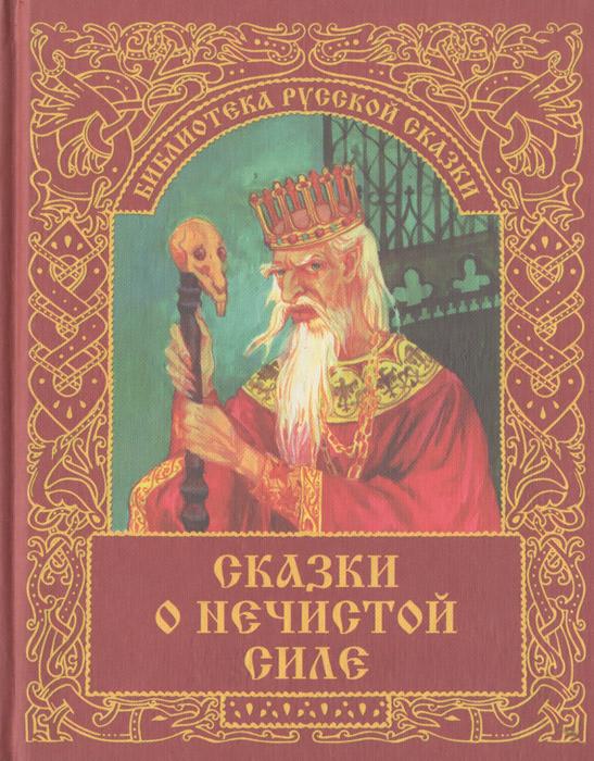 Автор не указан Сказки о нечистой силе автор не указан песенки и сказки
