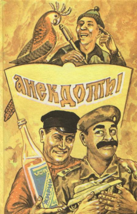 Р.А.Аждер, Н.Ф.Терешкина, А.Ш.Бакиева Рога и копыта. Выпуск 8 цена