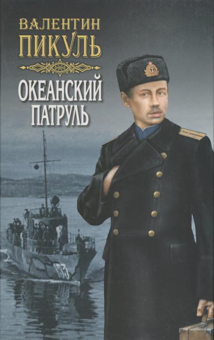 Океанский патруль. В 2 книгах. Книга 1. Том 1. Аскольдовцы Великая Отечественная война - на море!...