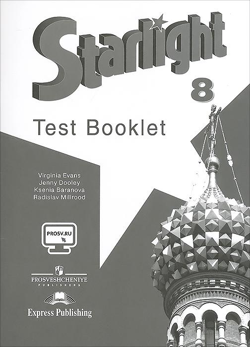 Вирджиния Эванс, Дженни Дули, Ксения Баранова, Радислав Мильруд Starlight 8: Test Booklet / Английский язык. 8 класс. Контрольные задания