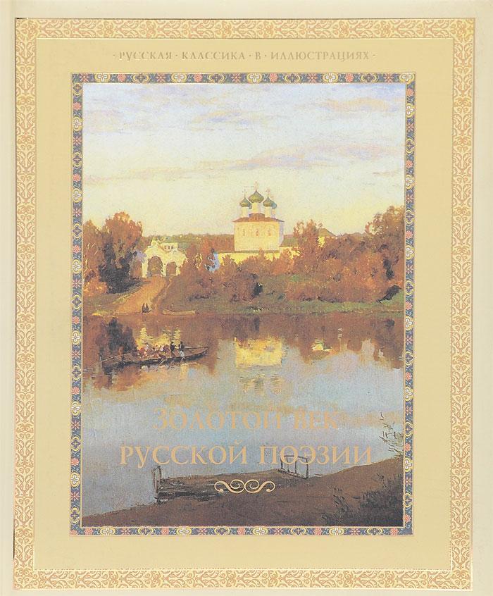Д. А. Лазарчук Золотой век русской поэзии