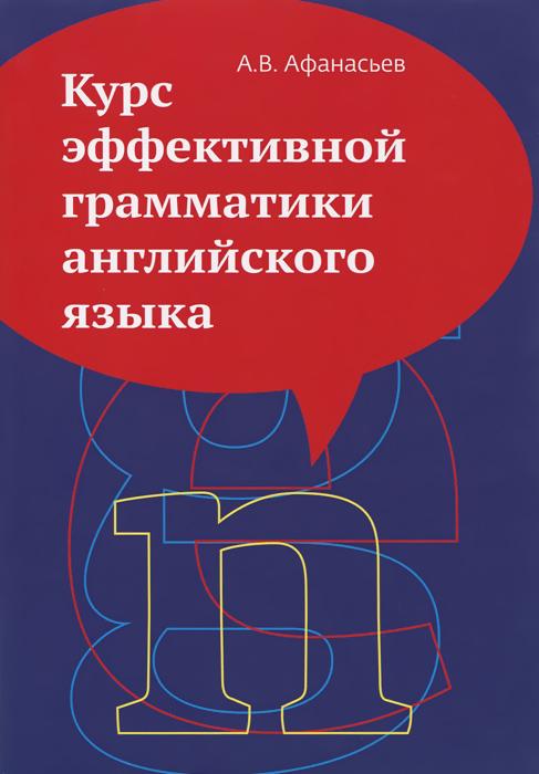 А. В. Афанасьев Курс эффективной грамматики английского языка. Учебное пособие