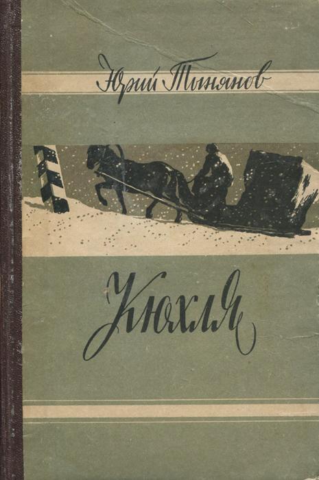 Тынянов Ю.Н. Кюхля