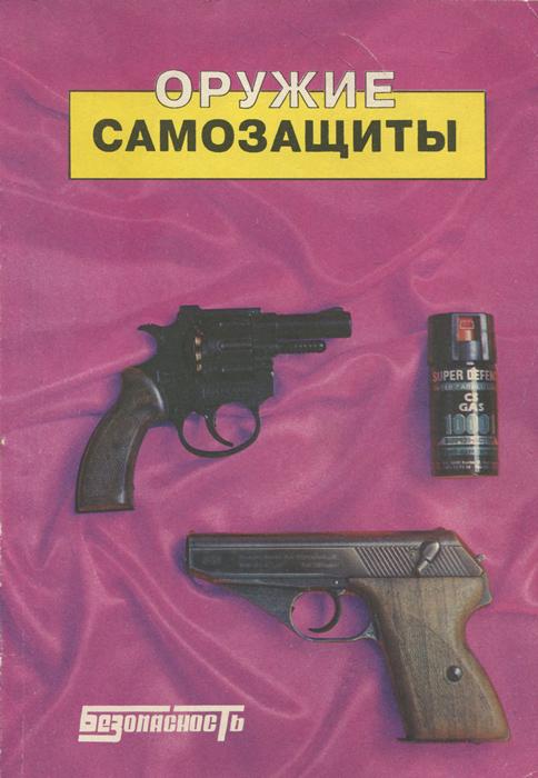 ред. И.И. Петрикевич Оружие самозащиты. `Каталог-справочник.
