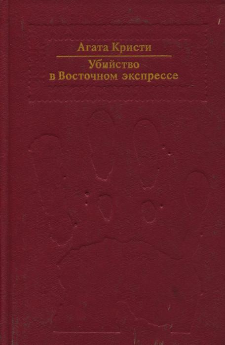 купить Кристи А. Убийство в восточном экспрессе по цене 442 рублей