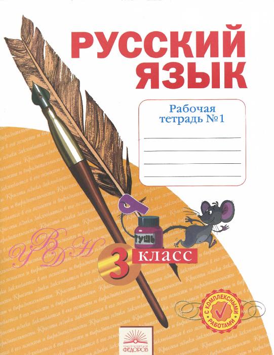 Н. В. Нечаева Русский язык. 3 класс. Рабочая тетрадь. В 4 частях. Часть 1