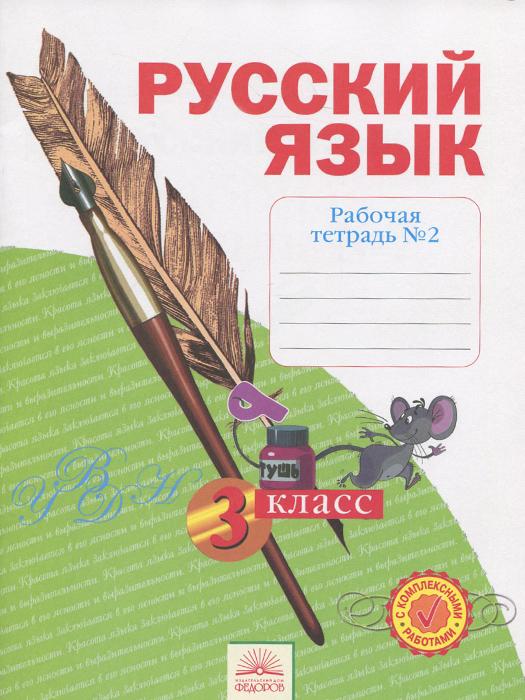 Н. В. Нечаева Русский язык. 3 класс. Рабочая тетрадь. В 4 частях. Часть 2