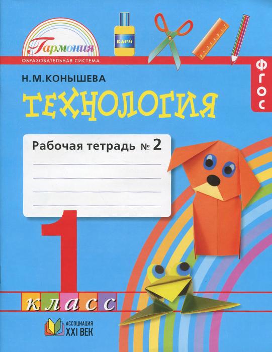 Наталья Конышева Технология. 1 класс. Рабочая тетрадь. В 2 частях. Часть. 2 н м конышева технология 1 класс рабочая тетрадь в 2 частях часть 2