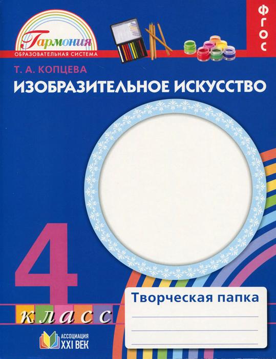 Татьяна Копцева Изобразительное искусство. 4 класс. Творческая папка. Рабочая тетрадь