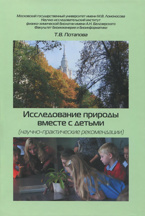 Т. В. Потапова Исследование природы вместе с детьми (научно-практические рекомендации)