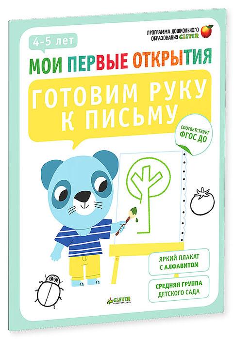 Фабьенн Руссо, Южетт Шове Готовим руку к письму. 4-5 лет (+ наклейки) лазарь е готовим руку к письму буквы для детей 4 5 лет