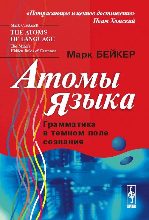 Марк Бейкер Атомы языка. Грамматика в темном поле сознания