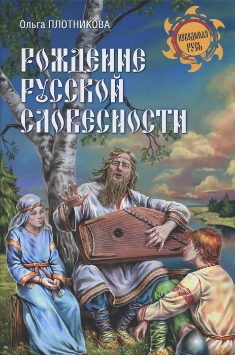 Рождение русской словесности | Плотникова Ольга Анатольевна