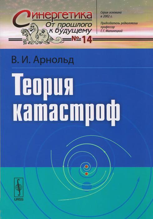 В. И. Арнольд Теория катастроф в и арнольд первые шаги математического анализа и теории катастроф