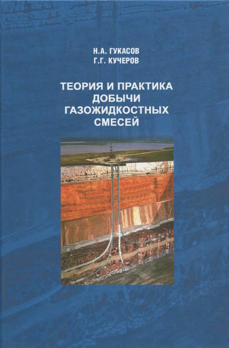 Н. А. Гукасов, Г. Г. Кучеров Теория и практика добычи газожидкостных смесей