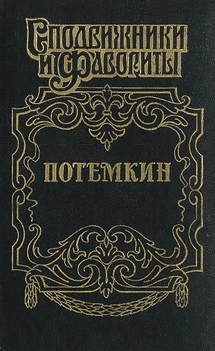 Н. Гейнце,Г. Данилевский Потемкин