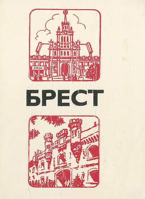 В. Я. Науменко Брест. Историко-экономический очерк