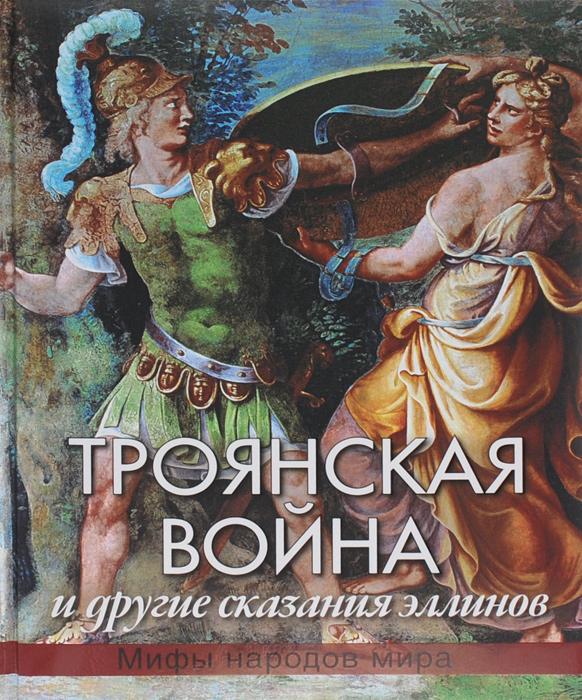 Н. А. Кун Троянская война и другие сказания эллинов