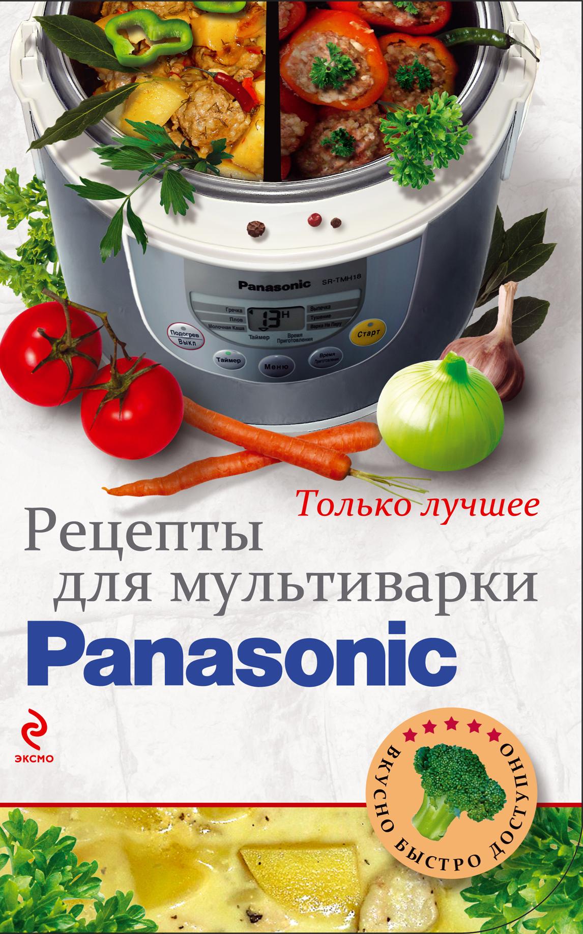 Рецепты для мультиварки Panasonic ильичева с ред рецепты для яркого праздника яркие вкусы свежие решения доступно быстро просто