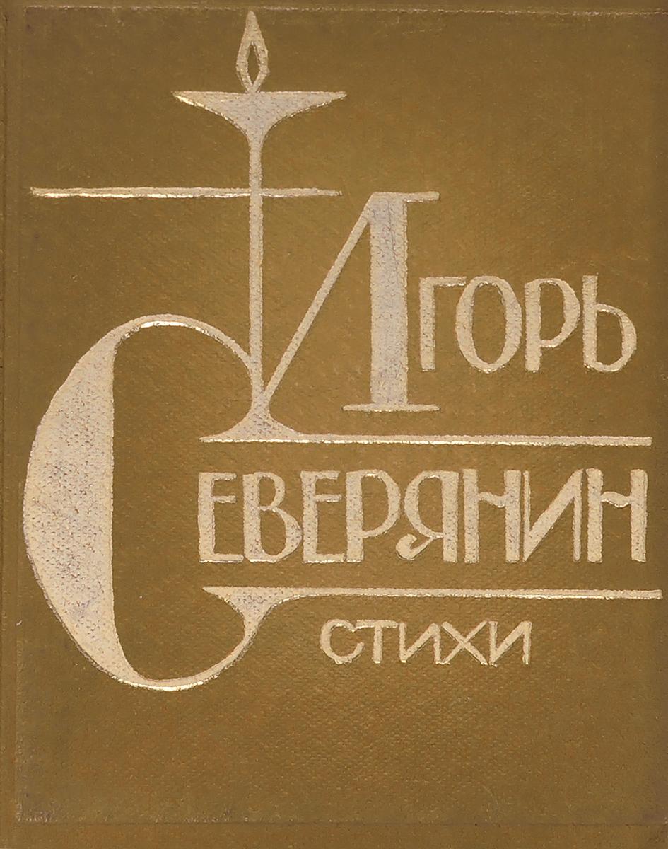 Игорь Северянин Игорь Северянин. Стихи (миниатюрное издание)