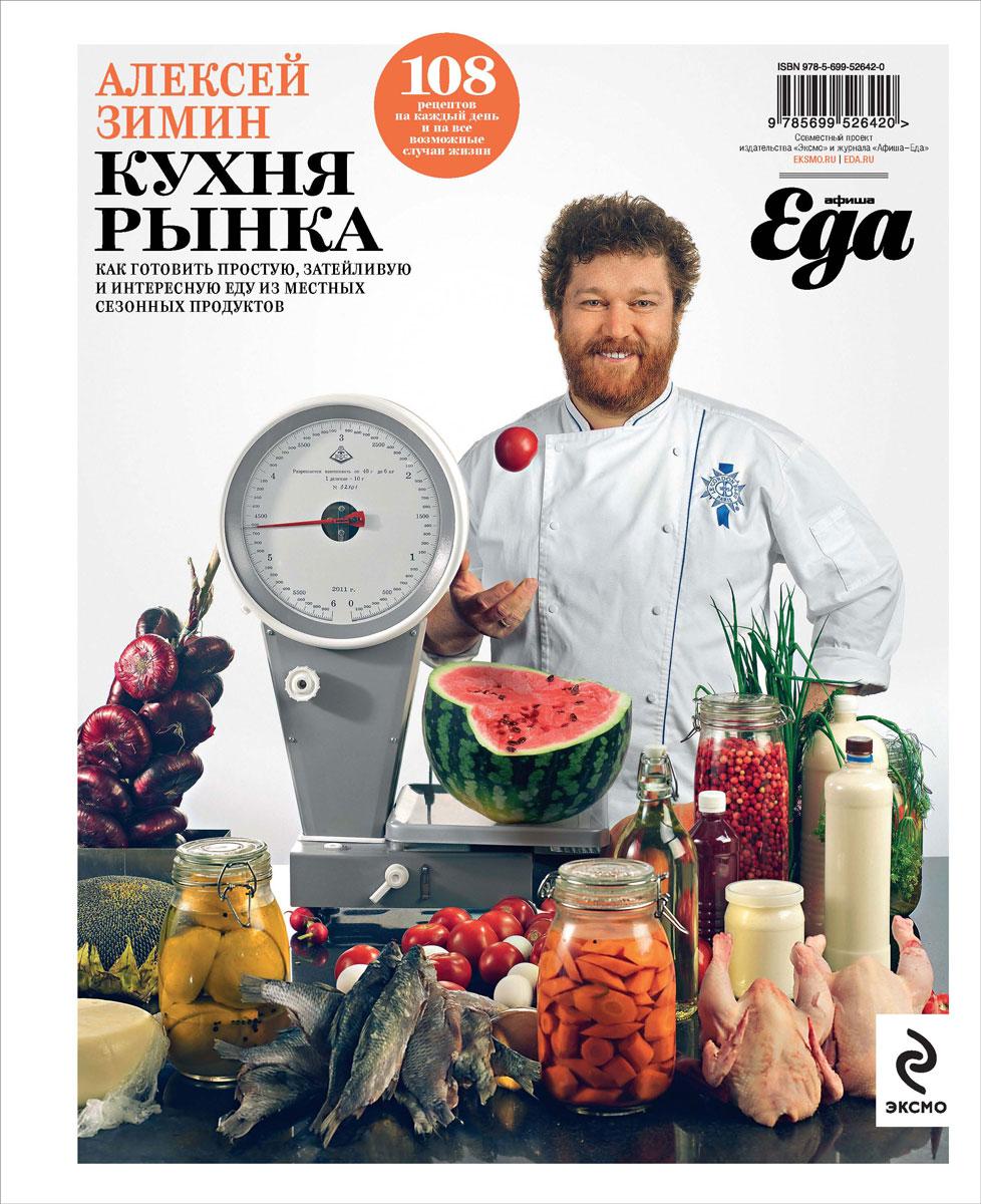Алексей Зимин Кухня рынка