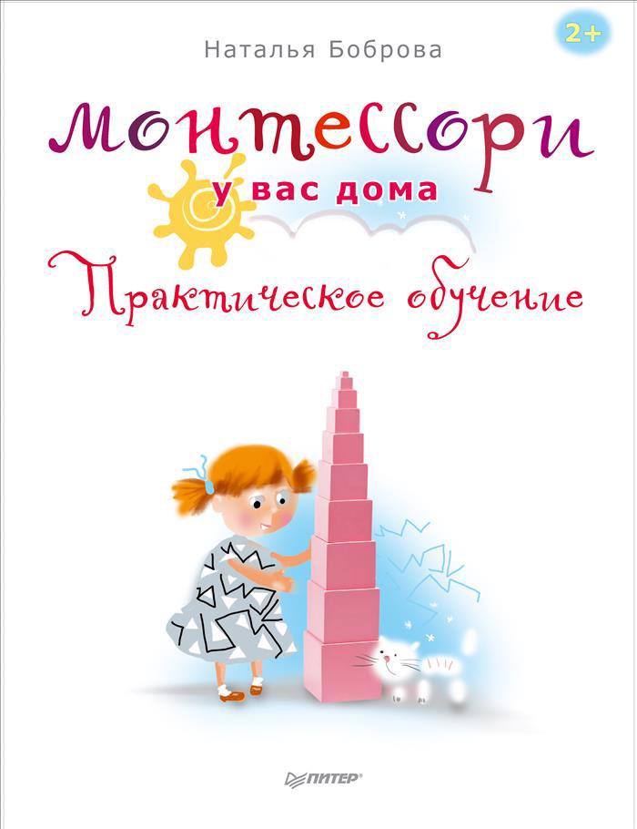 Наталья Боброва Монтессори у вас дома. Практическое обучение