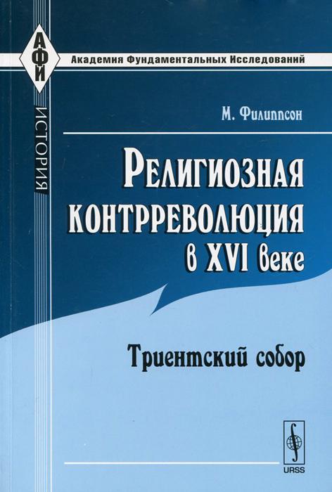 М. Филиппсон Религиозная контрреволюция в XVI веке. Триентский собор